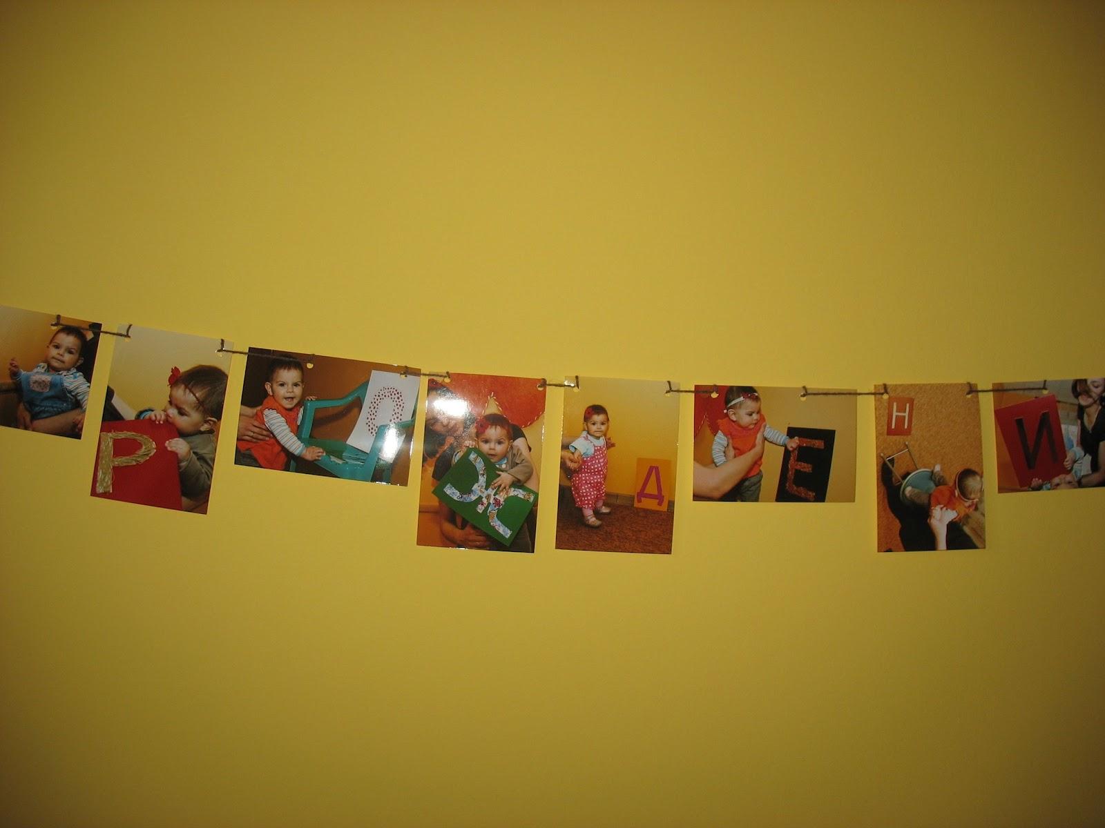 Гирлянда с днем рождения с фотографиями своими руками 178